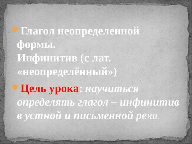 Глагол неопределенной формы. Инфинитив (с лат. «неопределённый») Цель урока:...