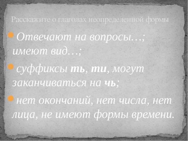 Отвечают на вопросы…; имеют вид…; суффиксыть,ти, могут заканчиваться начь;...