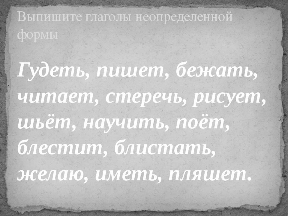Гудеть, пишет, бежать, читает, стеречь, рисует, шьёт, научить, поёт, блестит,...