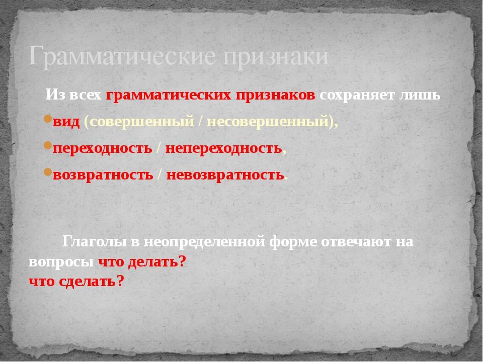 Из всех грамматических признаков сохраняет лишь вид (совершенный / несоверше...