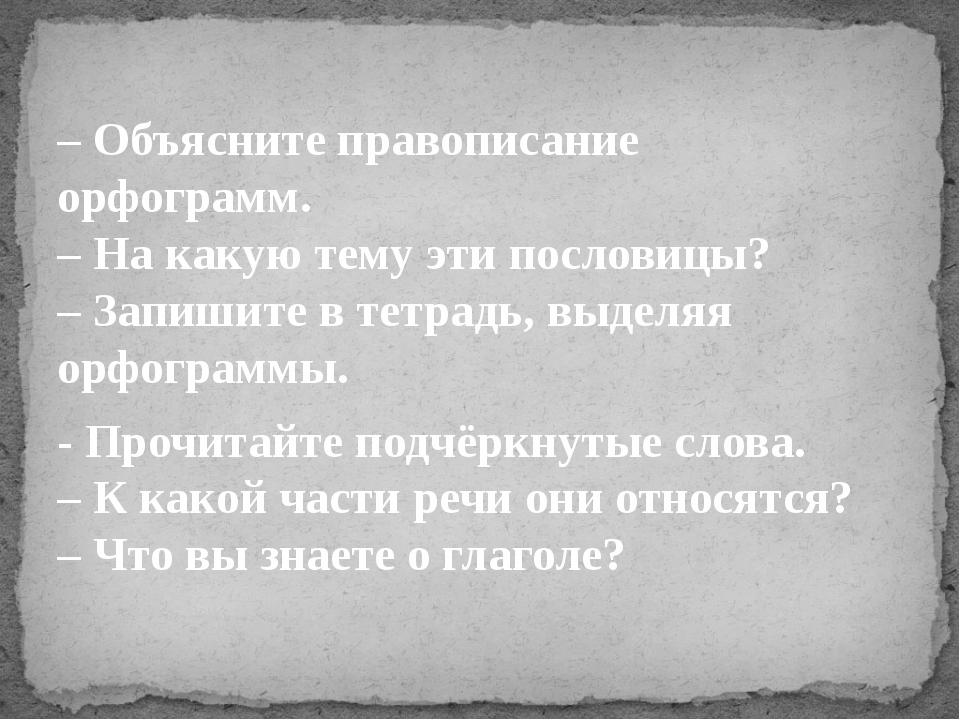 – Объясните правописание орфограмм. – На какую тему эти пословицы? – Запишите...