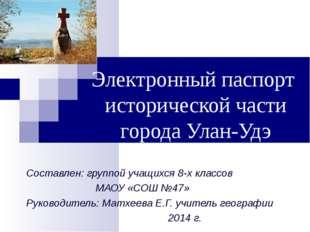 Электронный паспорт исторической части города Улан-Удэ Составлен: группой уча