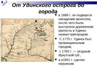 От Удинского острога до города в 1688 г. он подвергся нападению монголов, пос