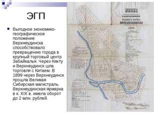 ЭГП Выгодное экономико-географическое положение Верхнеудинска способствовало