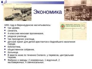 Экономика 1891 году в Верхнеудинске насчитывалось: три церкви, синагога, 4-к