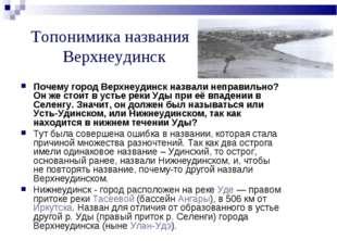 Топонимика названия Верхнеудинск Почему город Верхнеудинск назвали неправильн