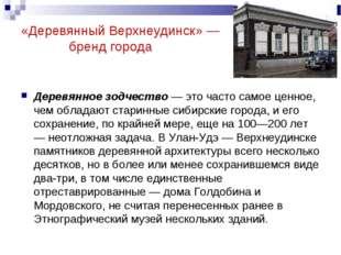 «Деревянный Верхнеудинск» — бренд города Деревянное зодчество — это часто сам