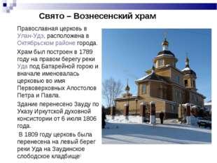 Свято – Вознесенский храм Православная церковь в Улан-Удэ, расположена в Октя