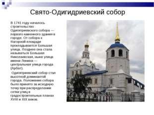 Свято-Одигидриевский собор В 1741 году началось строительство Одигитриевского