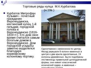 Курбатов Митрофан Кузьмич - почетный гражданин Верхнеудинска, кяхтинский купе