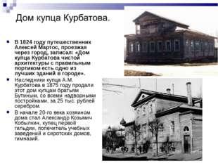В 1824 году путешественник Алексей Мартос, проезжая через город, записал: «До