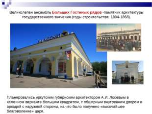 Великолепен ансамбль Больших Гостиных рядов -памятник архитектуры государстве