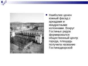 Наиболее ценен южный фасад с аркадами и квадратными колоннами. Вокруг Гостины
