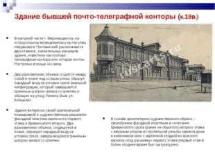Здание бывшей почто-телеграфной конторы (к.19в.) В нагорной части г. Верхнеуд