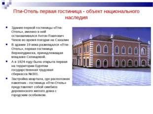 Пти-Отель первая гостиница - объект национального наследия Здание первой гост