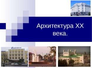 Архитектура XX века.