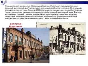 В начале первого десятилетия ХХ века купец Нафтолий Леонтьевич Капельман пос