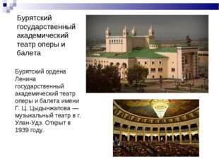 Бурятский государственный академический театр оперы и балета Бурятский ордена