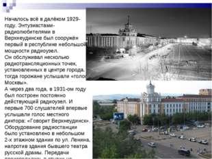 Началось всё в далёком 1929-году. Энтузиастами-радиолюбителями в Верхнеудинск