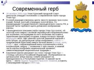 Современный герб 20 октября2005 годаУлан-Удэнский городской Совет депутатов