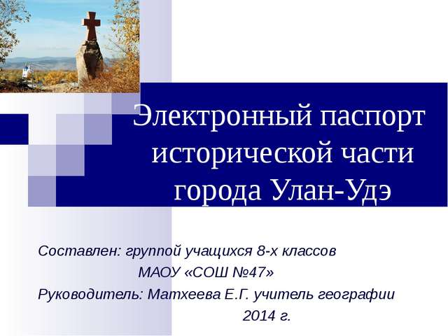 Электронный паспорт исторической части города Улан-Удэ Составлен: группой уча...