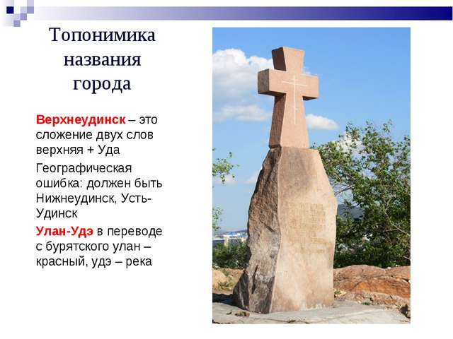 Топонимика названия города Верхнеудинск – это сложение двух слов верхняя + Уд...