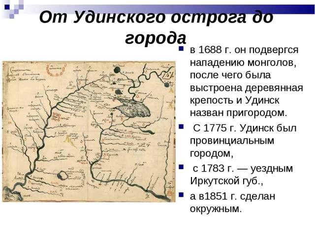 От Удинского острога до города в 1688 г. он подвергся нападению монголов, пос...