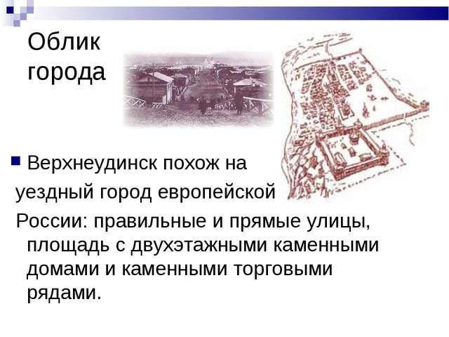 Облик города Верхнеудинск похож на уездный город европейской России: правильн...