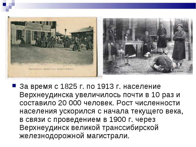 За время с 1825 г. по 1913 г. население Верхнеудинска увеличилось почти в 10...