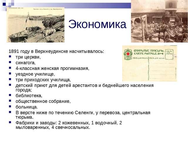 Экономика 1891 году в Верхнеудинске насчитывалось: три церкви, синагога, 4-к...
