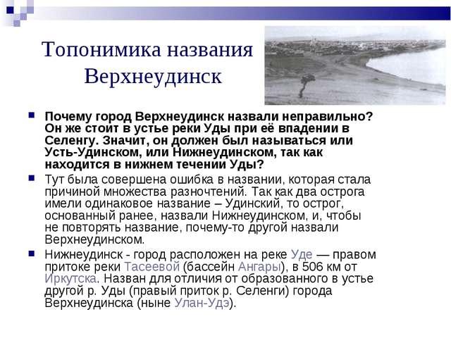 Топонимика названия Верхнеудинск Почему город Верхнеудинск назвали неправильн...
