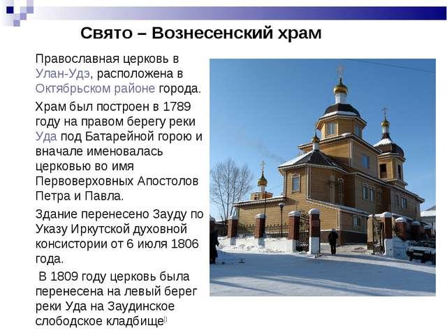 Свято – Вознесенский храм Православная церковь в Улан-Удэ, расположена в Октя...