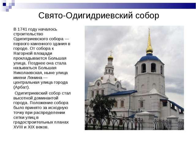 Свято-Одигидриевский собор В 1741 году началось строительство Одигитриевского...
