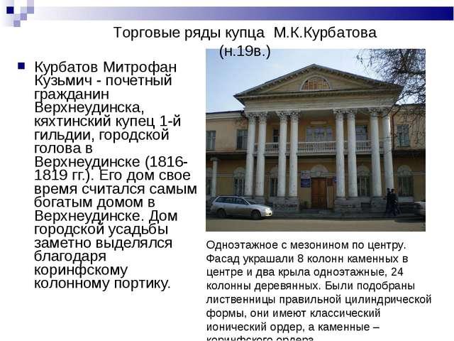 Курбатов Митрофан Кузьмич - почетный гражданин Верхнеудинска, кяхтинский купе...