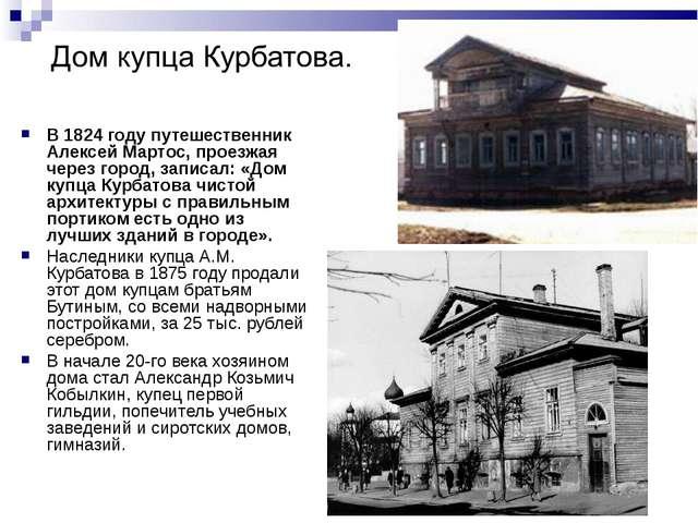 В 1824 году путешественник Алексей Мартос, проезжая через город, записал: «До...