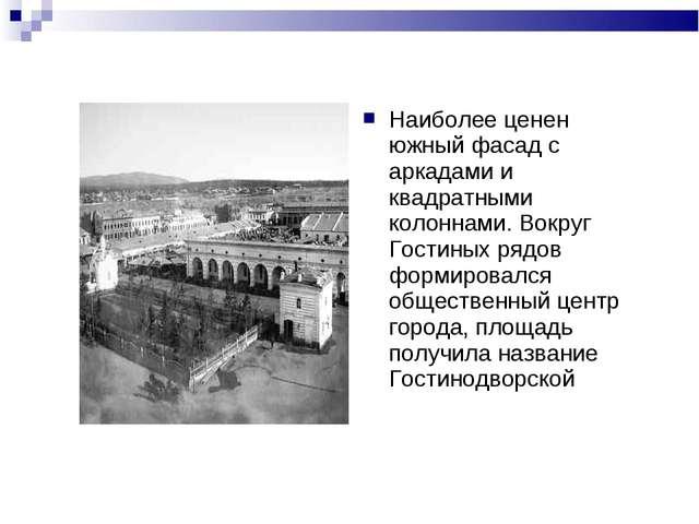 Наиболее ценен южный фасад с аркадами и квадратными колоннами. Вокруг Гостины...