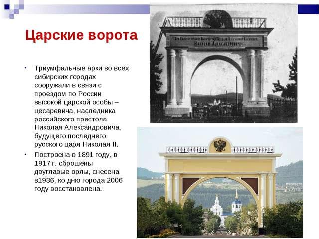 Царские ворота Триумфальные арки во всех сибирских городах сооружали в связи...