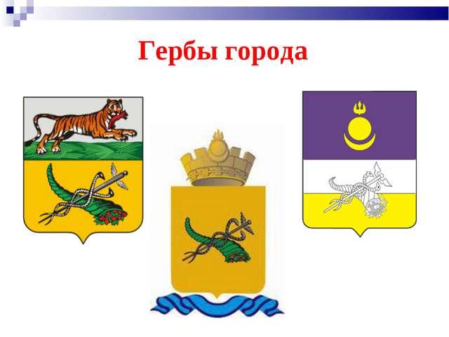 Гербы города