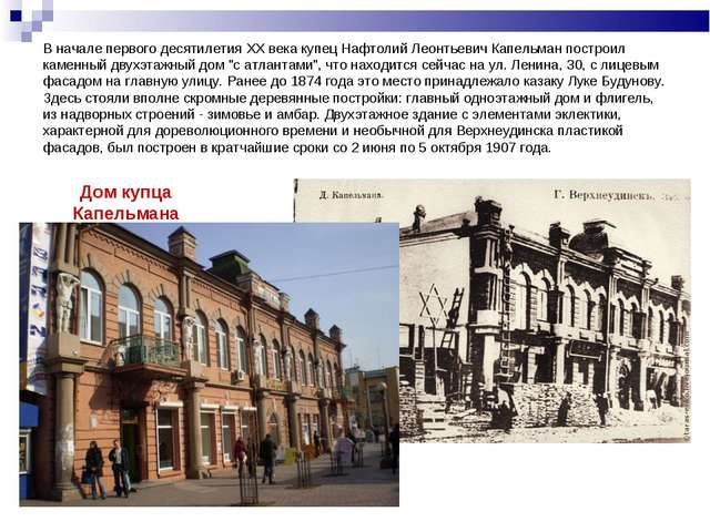 В начале первого десятилетия ХХ века купец Нафтолий Леонтьевич Капельман пос...