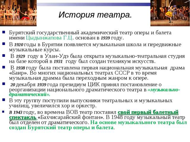 Бурятский государственный академический театр оперы и балета имени Цыдынжапов...