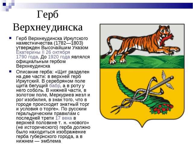Герб Верхнеудинска Герб Верхнеудинска Иркутского наместничества (1782—1803) у...