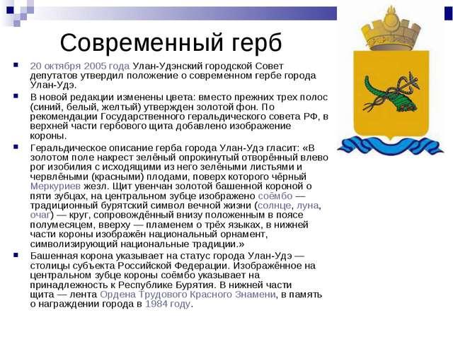 Современный герб 20 октября2005 годаУлан-Удэнский городской Совет депутатов...