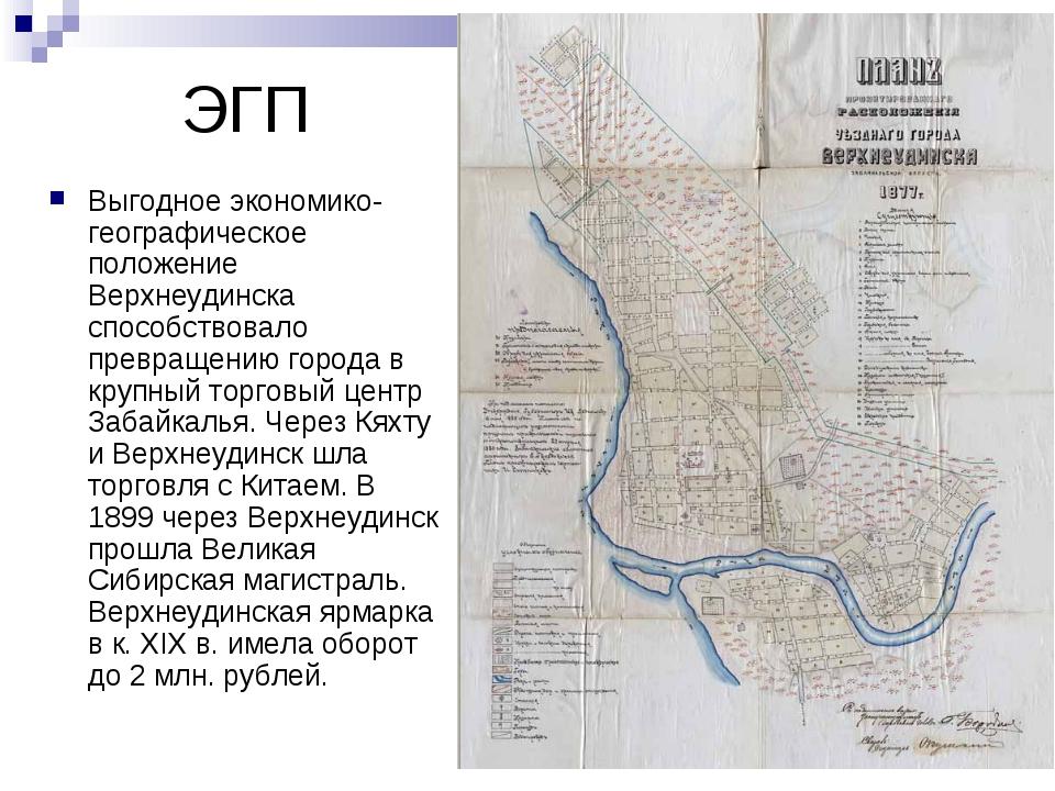 ЭГП Выгодное экономико-географическое положение Верхнеудинска способствовало...