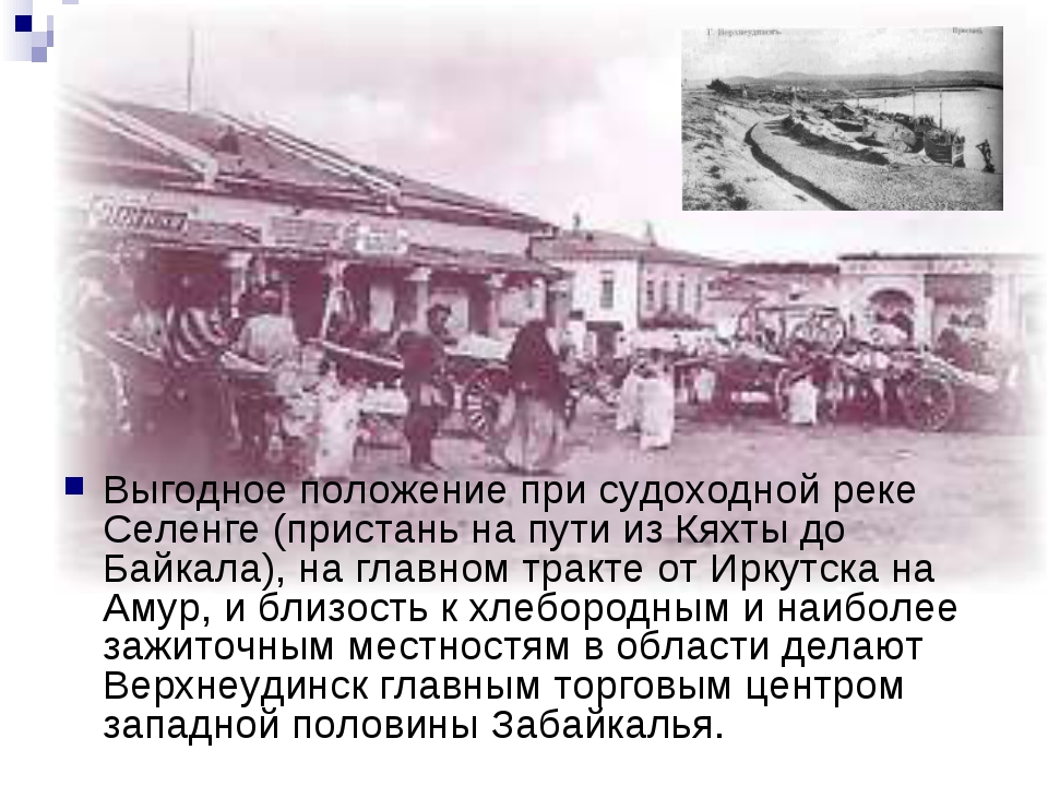 Выгодное положение при судоходной реке Селенге (пристань на пути из Кяхты до...