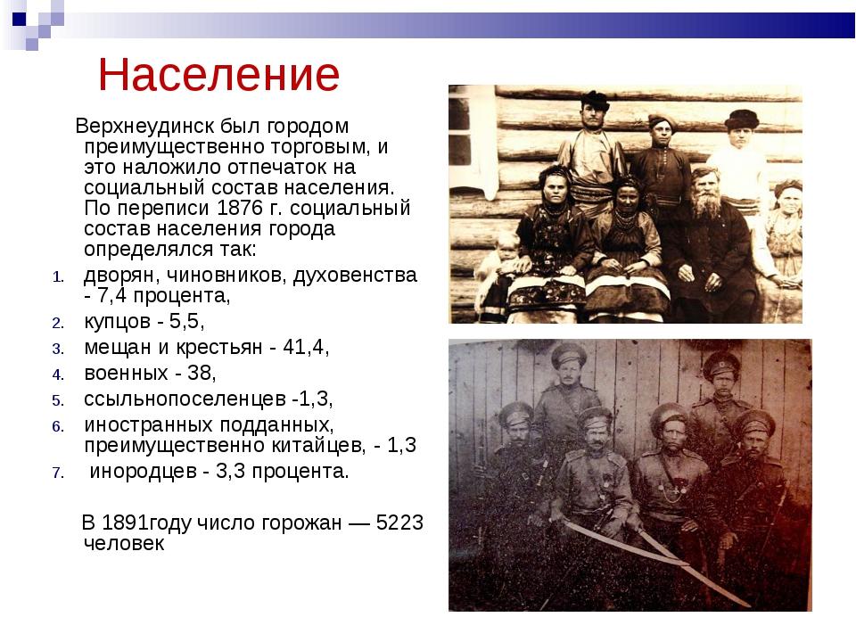 Население Верхнеудинск был городом преимущественно торговым, и это наложило о...