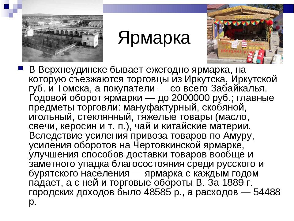 Ярмарка В Верхнеудинске бывает ежегодно ярмарка, на которую съезжаются торгов...