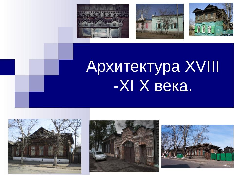 Архитектура XVIII -XI X века.