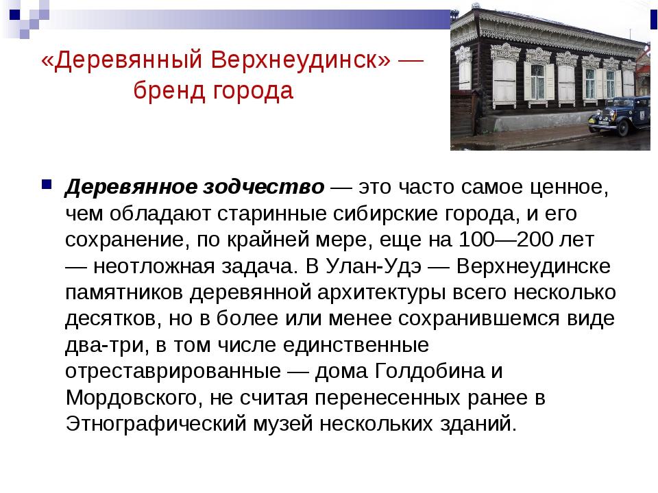 «Деревянный Верхнеудинск» — бренд города Деревянное зодчество — это часто сам...
