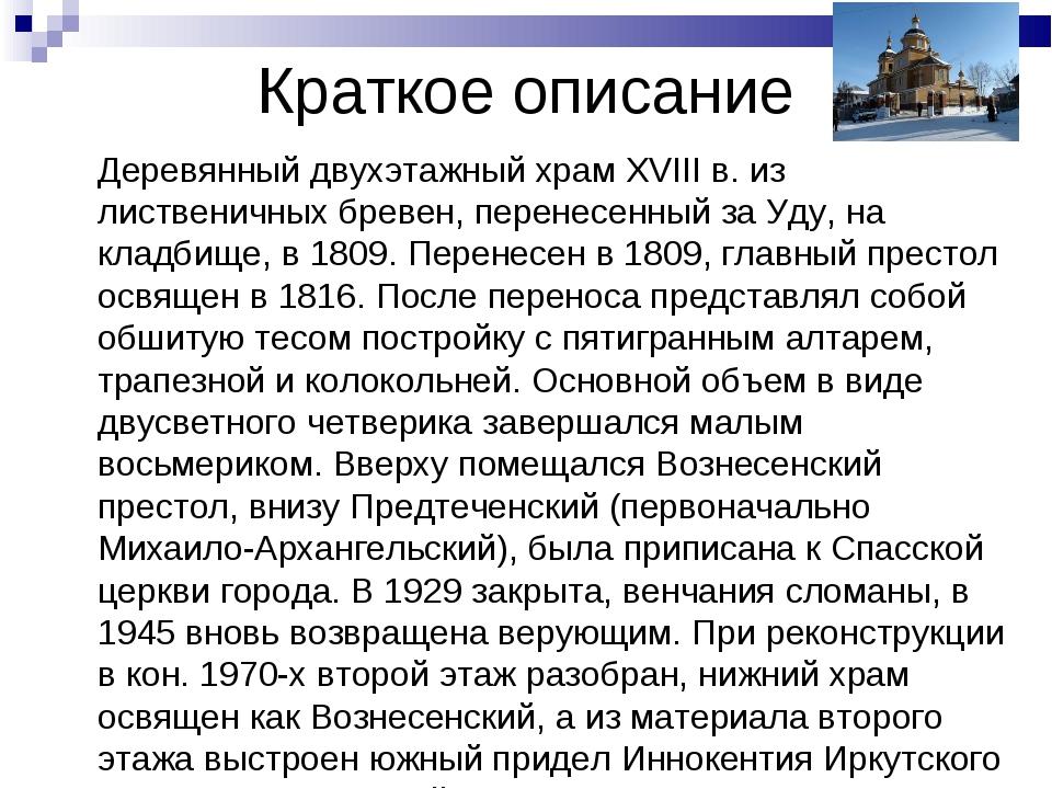 Краткое описание Деревянный двухэтажный храм XVIII в. из лиственичных бревен,...