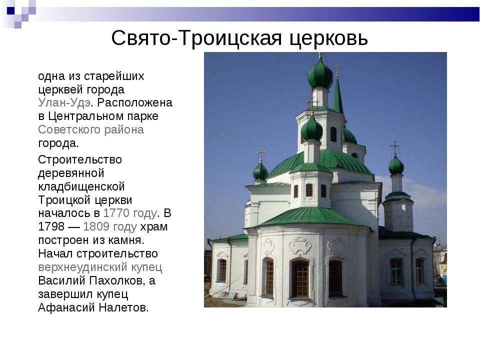 Свято-Троицская церковь одна из старейших церквей города Улан-Удэ. Расположен...